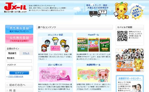 Jメールの公式サイトTOPページ