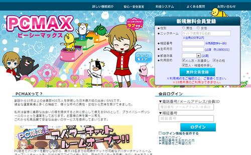 PCMAXの公式サイトTOPページ
