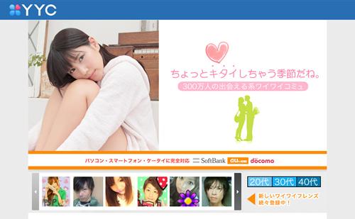 YYC(ワイワイシー)の公式サイトTOPページ