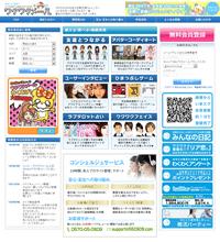 ワクワクメールのサイトイメージ