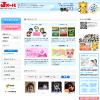 Jメールのサイトイメージ