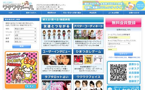 ワクワクメール 公式サイト