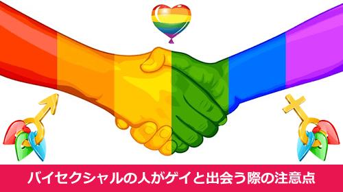 バイセクシャルの人がゲイと出会う際の注意点
