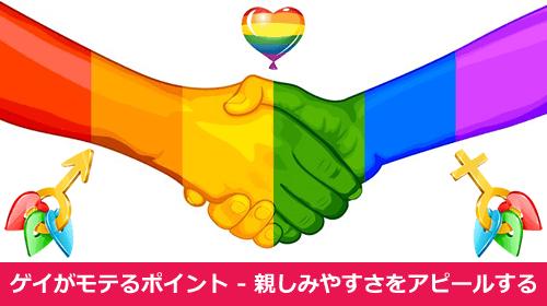 ゲイがモテるポイント - 親しみやすさをアピールする