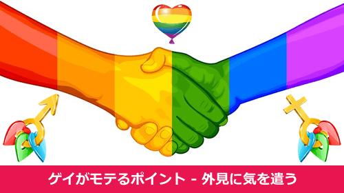 ゲイがモテるポイント - 外見に気を遣う