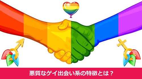 悪質なゲイ出会い系の特徴とは?