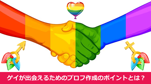 ゲイが出会えるためのプロフ作成のポイントとは?