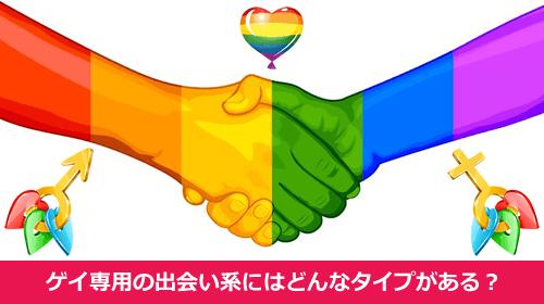 ゲイ専用の出会い系にはどんなタイプがある?