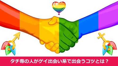 タチ専の人がゲイ出会い系で出会うコツとは?