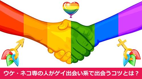 ウケ・ネコ専の人がゲイ出会い系で出会うコツとは?