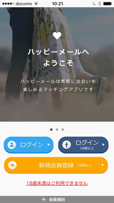 アプリ版からログイン画面へのアクセス