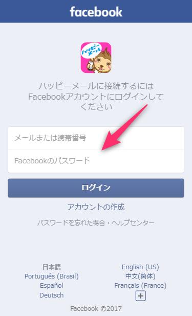 facebook IDでのログイン