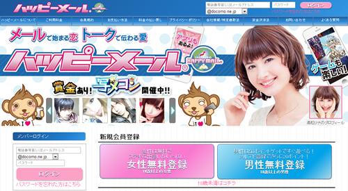 ハッピーメール 公式サイト