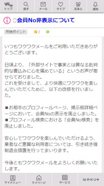 会員No非表示のお知らせ