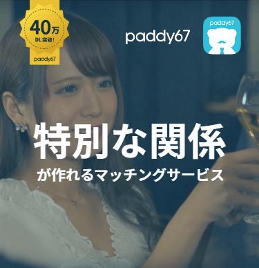 パディ67の公式サイトTOP画面