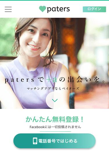 ペイターズの公式サイトTOP画面
