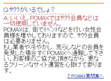 PCMAXにはサクラはいない