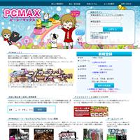 PCMAXの援交対策 - 出会い系の口コミ評価・評判