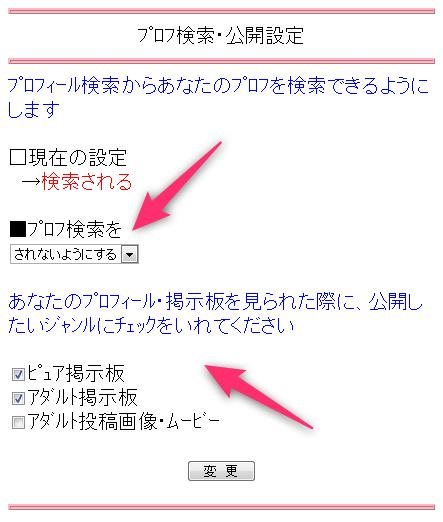 プロフィールの公開・非公開設定